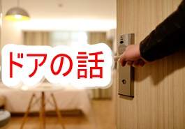 【支配するのだ!】ドアの話