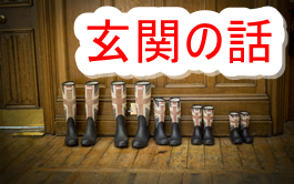 【アナタはどうして靴を脱ぎますか?】玄関の話