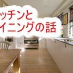 【冷蔵庫はみんなの人気者!】キッチンとダイニングの話