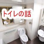 【手を洗うのは中がいい】トイレの話