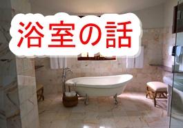 【お湯はみんなのためにある】浴室の話