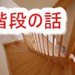 【部屋が狭いのはコレの配置を間違えたから?】階段の話