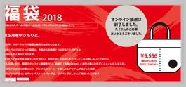 【スターバックス福袋2019】予約方法と裏技!中身ネタバレまとめ