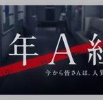 【3年A組】可愛い永野芽郁の膝蹴り画像!演技力が凄いと話題に!