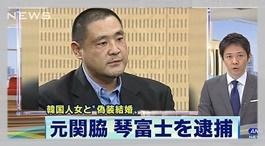 琴富士偽装結婚逮捕